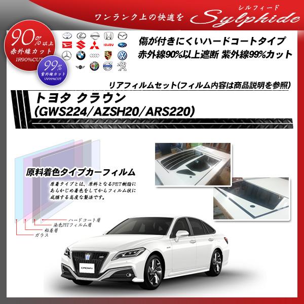 トヨタ クラウン (GWS224/AZSH20/ARS220) シルフィード カット済みカーフィルム リアセットの詳細を見る