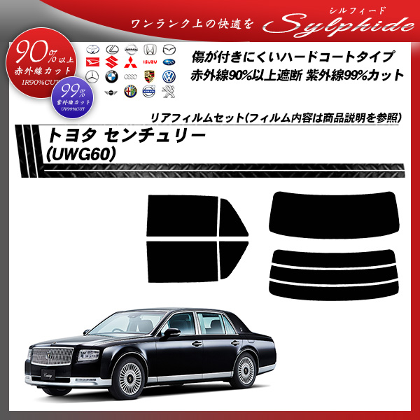 トヨタ センチュリー (UWG60) シルフィード カーフィルム カット済み UVカット リアセット スモーク
