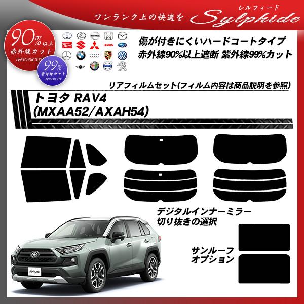 トヨタ RAV4 (MXAA52/AXAH54) シルフィード サンルーフオプションあり カット済みカーフィルム リアセットの詳細を見る
