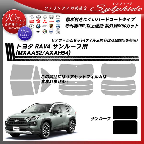 トヨタ RAV4 (MXAA52/AXAH54) サンルーフ用 シルフィード カーフィルム カット済み UVカット スモークの詳細を見る