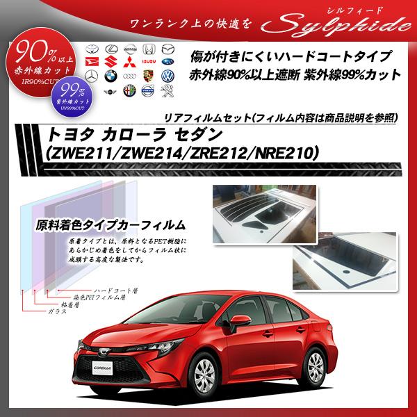 トヨタ カローラ セダン (ZWE211/ZWE214/ZRE212/NRE210) シルフィード カット済みカーフィルム リアセットの詳細を見る