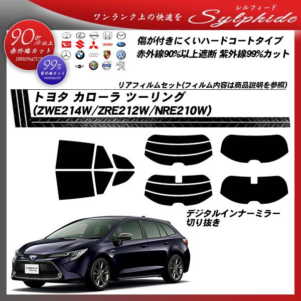 トヨタ カローラ ツーリング (ZWE214W/ZRE212W/NRE210W) シルフィード カット済みカーフィルム リアセットの詳細を見る