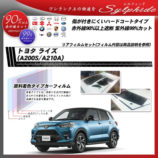 トヨタ ライズ (A200S/A210A) シルフィード カット済みカーフィルム リアセットの詳細を見る