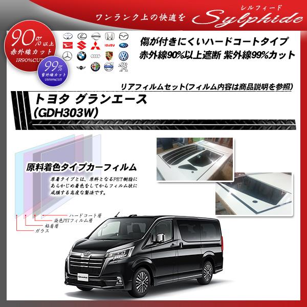 トヨタ グランエース (GDH303W) シルフィード カット済みカーフィルム リアセットの詳細を見る