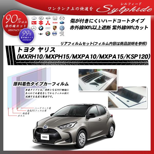 トヨタ ヤリス (MXRH10/MXPH15/MXPA10/MXPA15/KSP120) シルフィード カット済みカーフィルム リアセットの詳細を見る