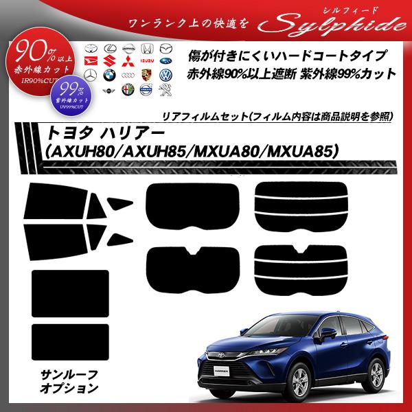 トヨタ ハリアー (AXUH80/AXUH85/MXUA80/MXUA85) シルフィード サンルーフオプションあり カット済みカーフィルム リアセットの詳細を見る