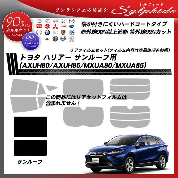 トヨタ ハリアー (AXUH80/AXUH85/MXUA80/MXUA85) シルフィード サンルーフ用 カット済みカーフィルム リアセットの詳細を見る
