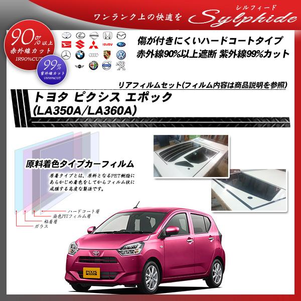 トヨタ ピクシス エポック (LA350A/LA360A) シルフィード カット済みカーフィルム リアセットの詳細を見る