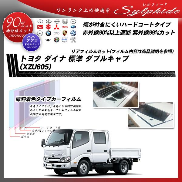 トヨタ ダイナ 標準 ダブルキャブ (XZU605) シルフィード カット済みカーフィルム リアセットの詳細を見る