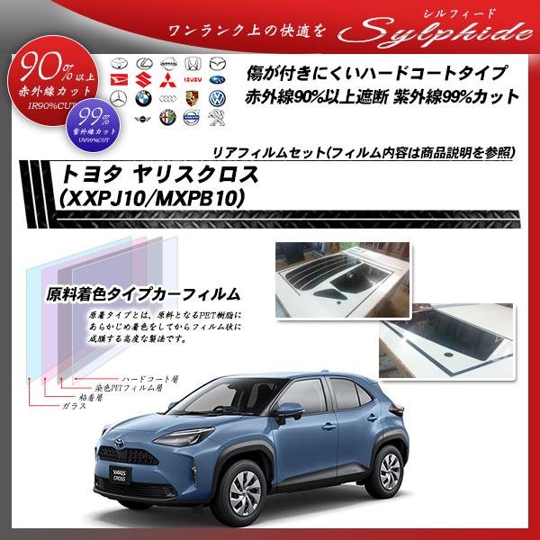 トヨタ ヤリスクロス (XXPJ10/MXPB10) シルフィード カット済みカーフィルム リアセットの詳細を見る