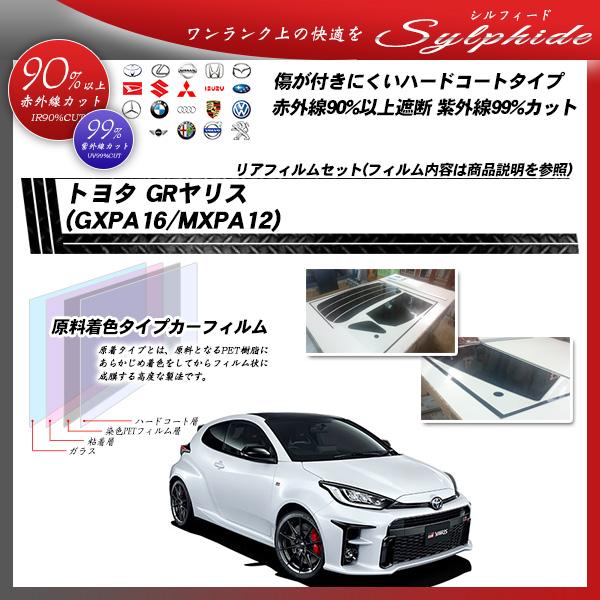 トヨタ GRヤリス (GXPA16/MXPA12) シルフィード カット済みカーフィルム リアセットの詳細を見る