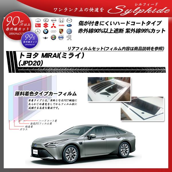 トヨタ MIRAI(ミライ) (JPD20) シルフィード カット済みカーフィルム リアセットの詳細を見る