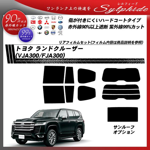 トヨタ ランドクルーザー (VJA300/FJA300) シルフィード カット済みカーフィルム リアセットの詳細を見る