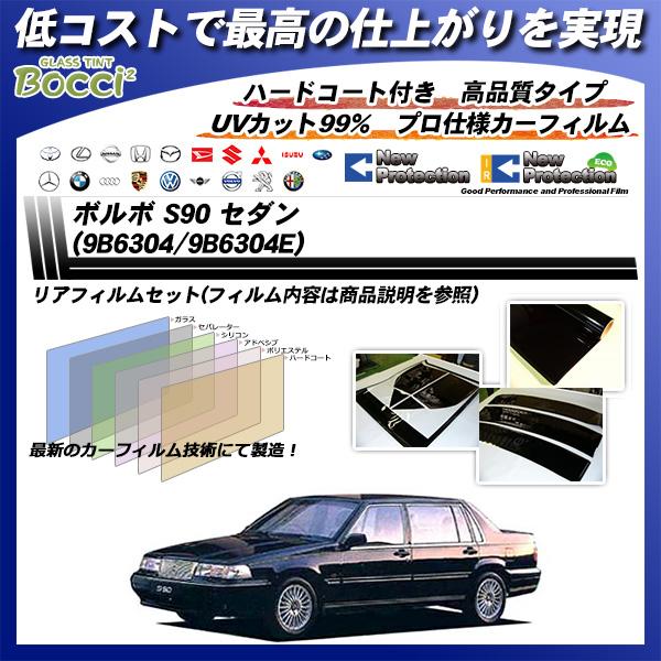 ボルボ S90 セダン (9B6304/9B6304E) ニュープロテクション カット済みカーフィルム リアセットの詳細を見る