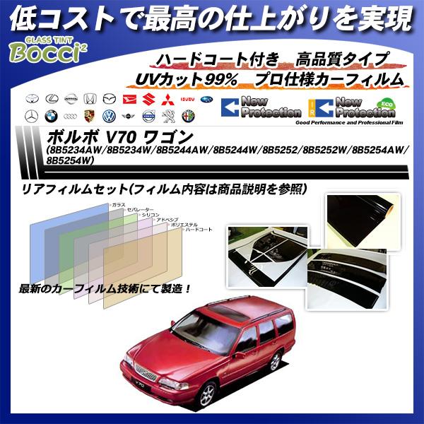ボルボ V70 ワゴン (8B5234AW/8B5234W/8B5244AW/8B5244W/8B5252/8B5252W/8B5254AW/8B5254W) ニュープロテクション カット済みカーフィルム リアセット