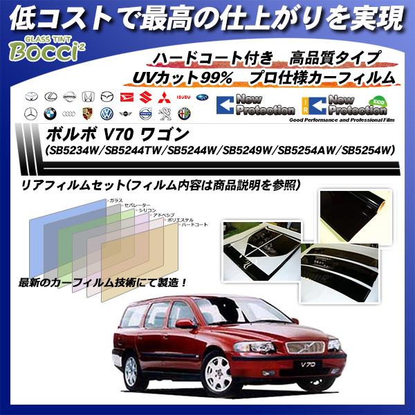 ボルボ V70 ワゴン (SB5234W/SB5244TW/SB5244W/SB5249W/ SB5254AW/SB5254W) ニュープロテクション カット済みカーフィルム リアセット