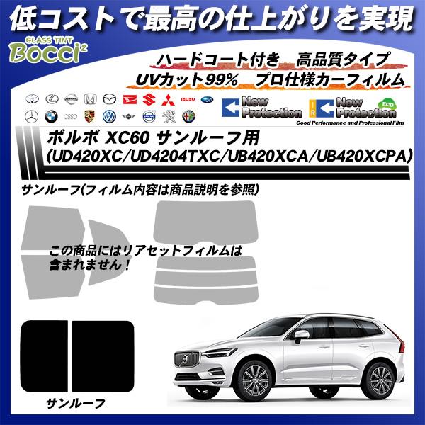 ボルボ XC60 (UD420XC/UD4204TXC/UB420XCA/UB420XCPA ) ニュープロテクション サンルーフ用 カット済みカーフィルムの詳細を見る