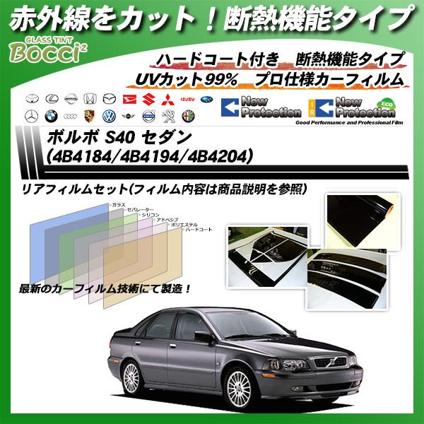 ボルボ S40 セダン (4B4184/4B4194/4B4204) IRニュープロテクション カット済みカーフィルム リアセット