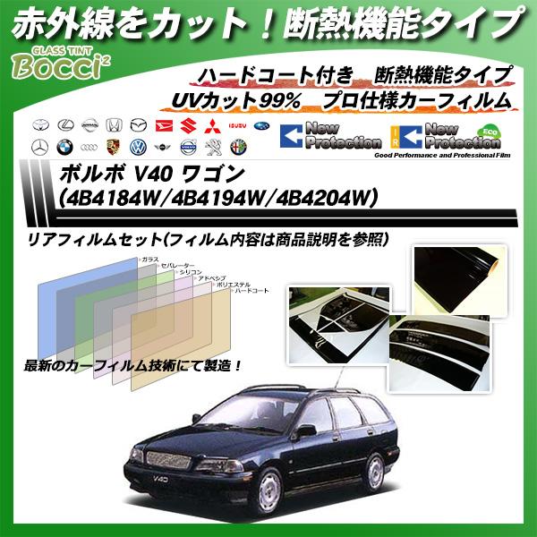 ボルボ V40 ワゴン (4B4184W/4B4194W/4B4204W) IRニュープロテクション カット済みカーフィルム リアセットの詳細を見る
