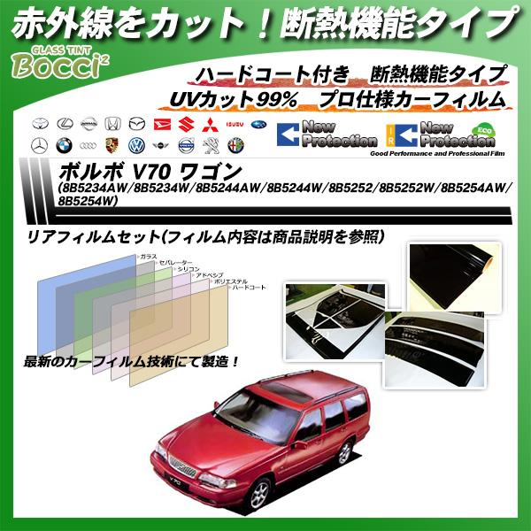 ボルボ V70 ワゴン (8B5234AW/8B5234W/8B5244AW/8B5244W/8B5252/8B5252W/8B5254AW/8B5254W) IRニュープロテクション カット済みカーフィルム リアセットの詳細を見る