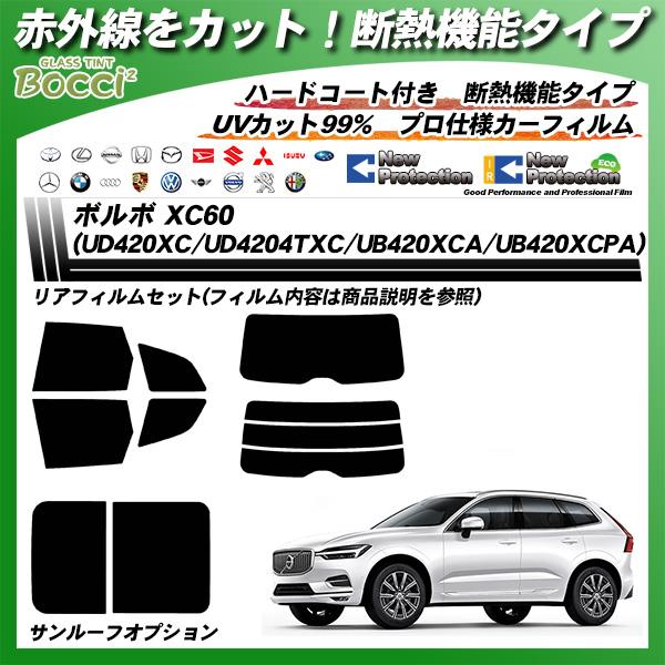 ボルボ XC60 (UD420XC/UD4204TXC/UB420XCA/UB420XCPA) IRニュープロテクション カット済みカーフィルム リアセットの詳細を見る
