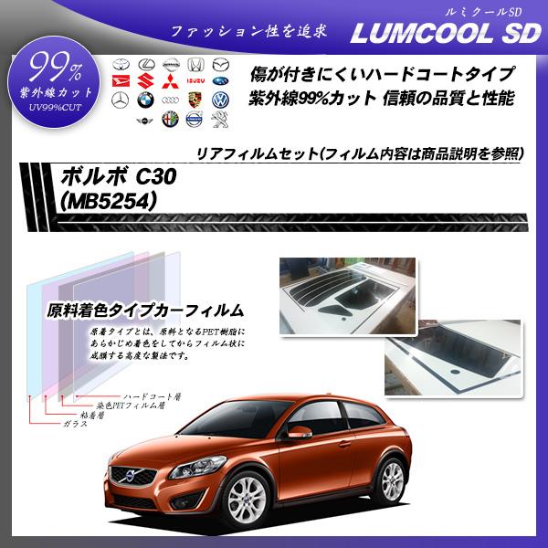 ボルボ C30 (MB5254) ルミクールSD カット済みカーフィルム リアセットの詳細を見る