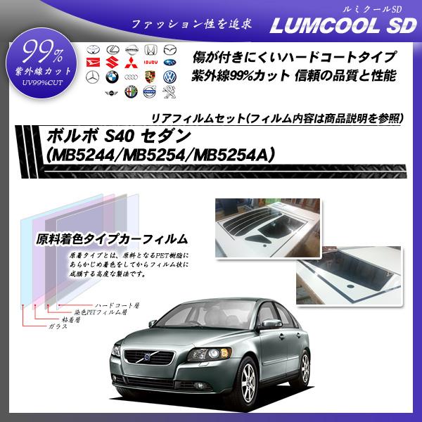 ボルボ S40 セダン (MB5244/MB5254/MB5254A) ルミクールSD カーフィルム カット済み UVカット リアセット スモークの詳細を見る