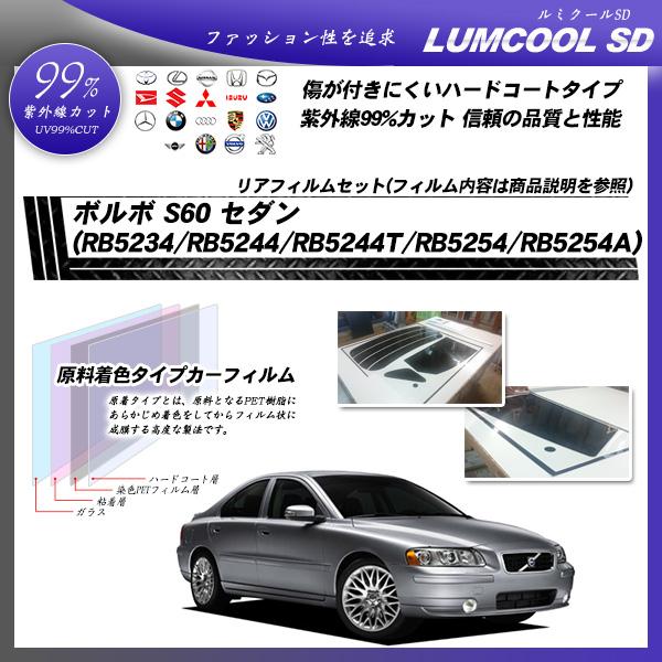 ボルボ S60 セダン (RB5234/RB5244/RB5244T/RB5254/RB5254A) ルミクールSD カット済みカーフィルム リアセットの詳細を見る