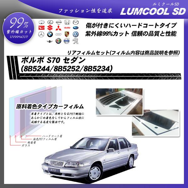 ボルボ S70 セダン (8B5244/8B5252/8B5234) ルミクールSD カーフィルム カット済み UVカット リアセット スモークの詳細を見る
