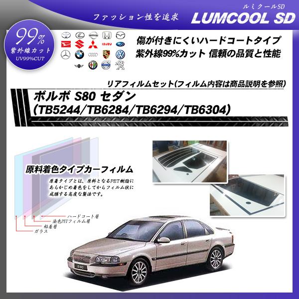 ボルボ S80 セダン (TB5244/TB6284/TB6294/TB6304) ルミクールSD カット済みカーフィルム リアセットの詳細を見る
