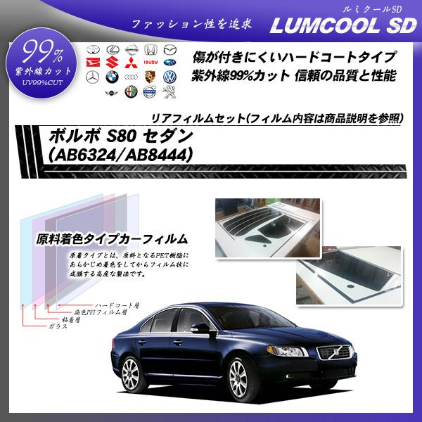 ボルボ S80 セダン (AB6324/AB8444) ルミクールSD カット済みカーフィルム リアセット