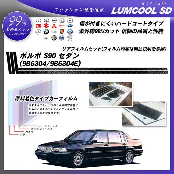 ボルボ S90 セダン (9B6304/9B6304E) ルミクールSD カーフィルム カット済み UVカット リアセット スモークの詳細を見る