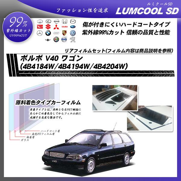 ボルボ V40 ワゴン (4B4184W/4B4194W/4B4204W) ルミクールSD カット済みカーフィルム リアセット
