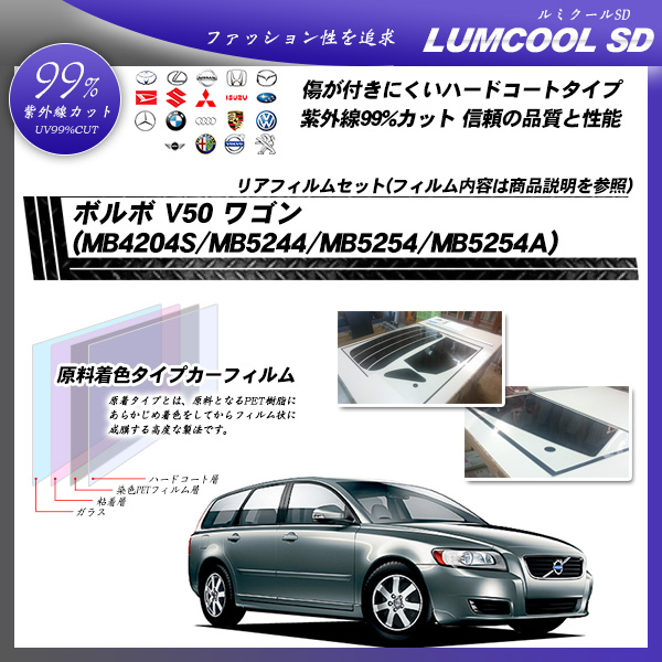ボルボ V50 ワゴン (MB4204S/MB5244/MB5254/MB5254A) ルミクールSD カーフィルム カット済み UVカット リアセット スモークの詳細を見る