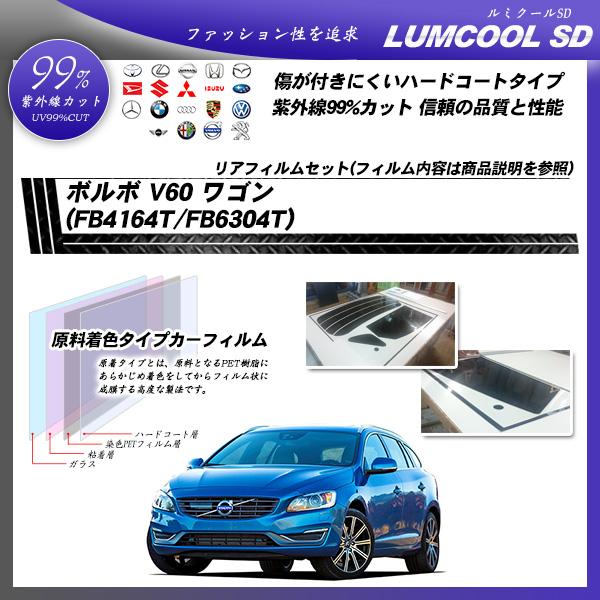 ボルボ V60 ワゴン (FB4164T/FB6304T) ルミクールSD カット済みカーフィルム リアセット