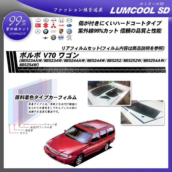 ボルボ V70 ワゴン (8B5234AW/8B5234W/8B5244AW/8B5244W/8B5252/8B5252W/8B5254AW/8B5254W) ルミクールSD カット済みカーフィルム リアセットの詳細を見る