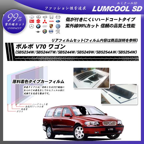 ボルボ V70 ワゴン (SB5234W/SB5244TW/SB5244W/SB5249W/ SB5254AW/SB5254W) ルミクールSD カット済みカーフィルム リアセット