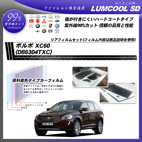 ボルボ XC60 (DB6304TXC) ルミクールSD カーフィルム カット済み UVカット リアセット スモークの詳細を見る
