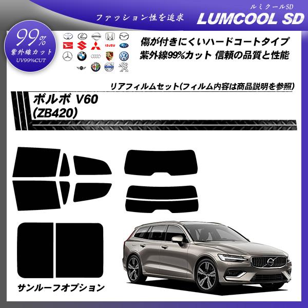 ボルボ V60 (ZB420) ルミクールSD カーフィルム カット済み UVカット リアセット スモーク