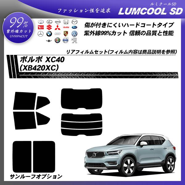 ボルボ XC40 (XB420XC) ルミクールSD カーフィルム カット済み UVカット リアセット スモークの詳細を見る
