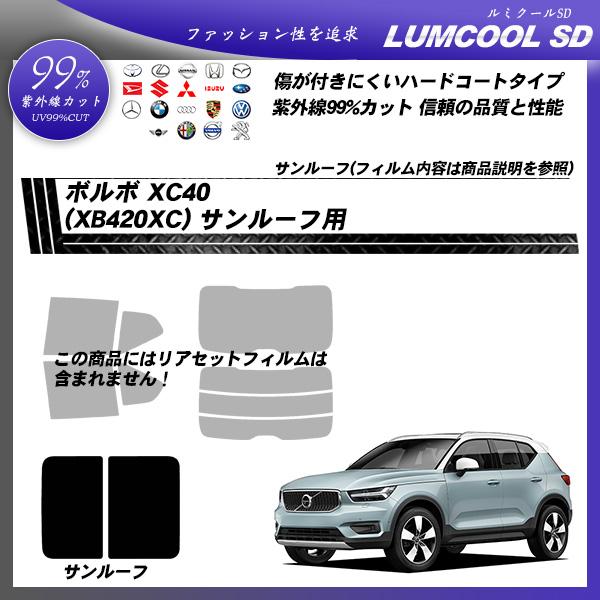 ボルボ XC40 (XB420XC ) ルミクールSD サンルーフ用 カット済みカーフィルムの詳細を見る
