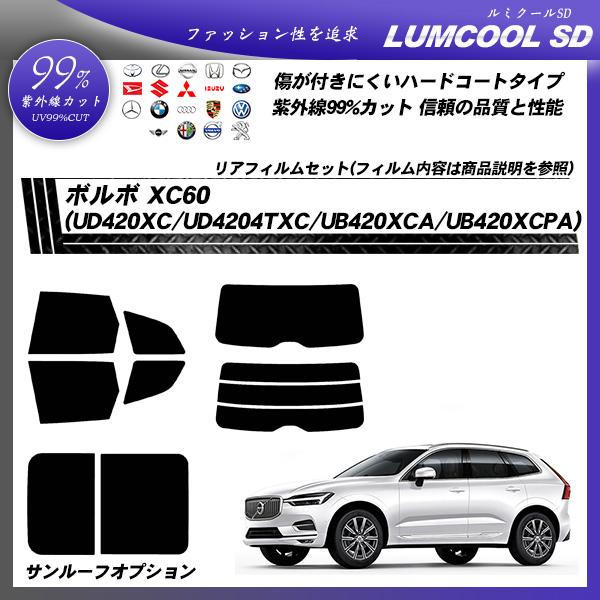 ボルボ XC60 (UD420XC/UD4204TXC/UB420XCA/UB420XCPA) ルミクールSD カット済みカーフィルム リアセット
