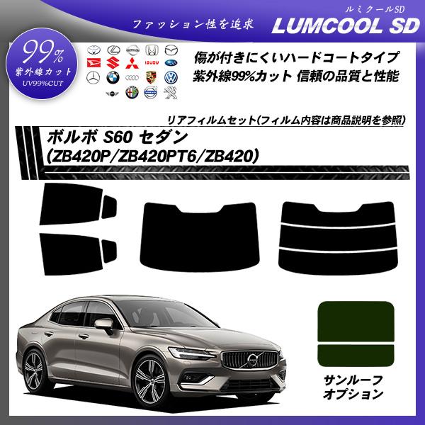 ボルボ S60 セダン (ZB420P/ZB420PT6/ZB420) ルミクールSD カット済みカーフィルム リアセットの詳細を見る