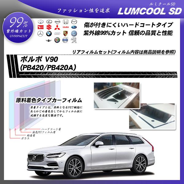 ボルボ V90 (PB420/PB420A) ルミクールSD カット済みカーフィルム リアセットの詳細を見る
