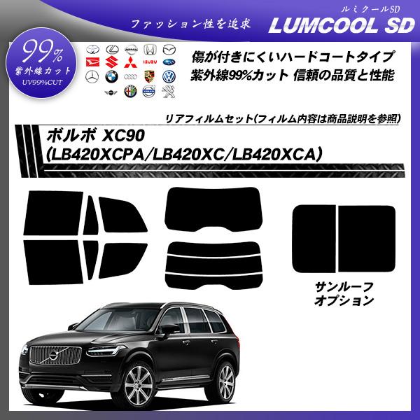 ボルボ XC90 (LB420XCPA/LB420XC/LB420XCA) ルミクールSD カット済みカーフィルム リアセットの詳細を見る