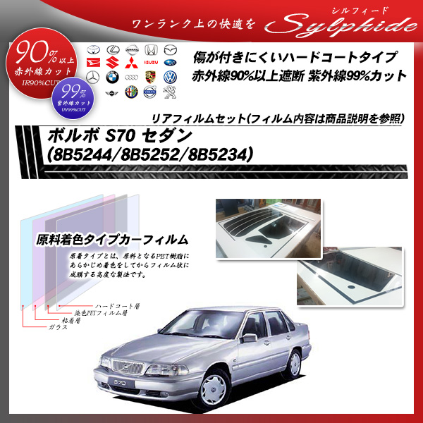 ボルボ S70 セダン (8B5244/8B5252/8B5234) シルフィード カット済みカーフィルム リアセットの詳細を見る
