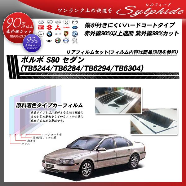 ボルボ S80 セダン (TB5244/TB6284/TB6294/TB6304) シルフィード カット済みカーフィルム リアセットの詳細を見る