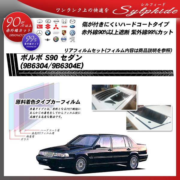 ボルボ S90 セダン (9B6304/9B6304E) シルフィード カット済みカーフィルム リアセット