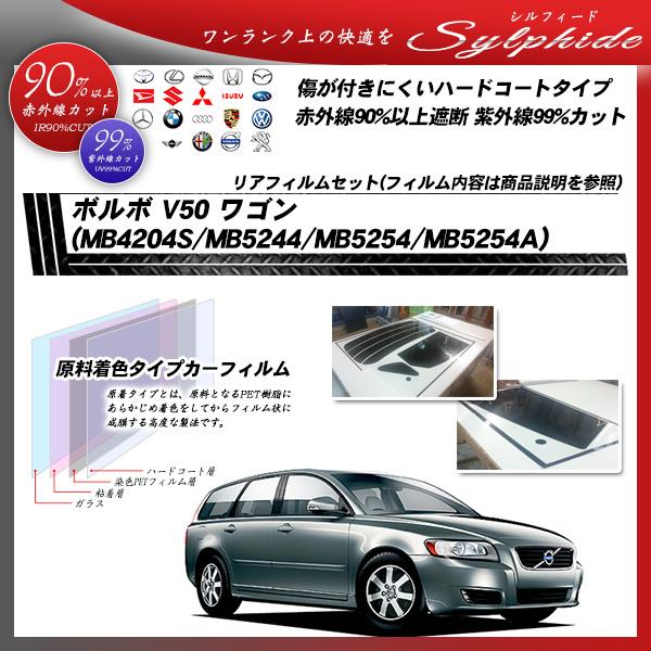 ボルボ V50 ワゴン (MB4204S/MB5244/MB5254/MB5254A) シルフィード カット済みカーフィルム リアセットの詳細を見る