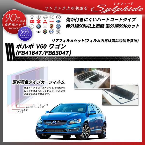 ボルボ V60 ワゴン (FB4164T/FB6304T) シルフィード カット済みカーフィルム リアセットの詳細を見る